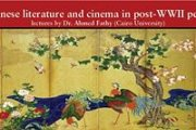 Japanese literature and cinema in post-WWII period