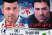 Wael Kfoury & Fares Karam in Concert