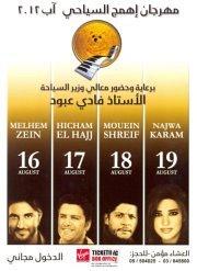 Ehmej Festival - مهرجان إهمج السياحي 2012