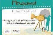 Mousawat Short Film Festival - مهرجان مساواة للأفلام القصيرة