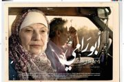 Abu Rami Premiere in Beirut at the Lebanese Film Festival