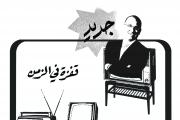 """توقيع كتاب """"أسعد الله مساءكم - مئة لحظة صنعت التلفزيون في لبنان"""""""