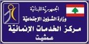 افتتاح مركز الخدمات الانمائية - عمشيت