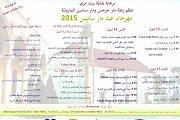 Mar Sassine Festival 2015 - Beit-Mery