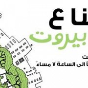 HORSH BEIRUT Open Day to the Public - every Saturday