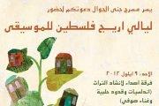 ليالي اريــج فلسطين للموسيقى
