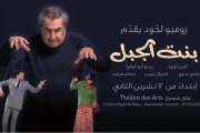 """Bint El Jabal"" -  A play by Romeo Lahoud"