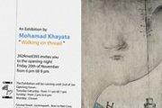 """ Walking on Thread ""  An Exhibition By Mohamad Khayata"