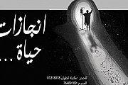 انجازات حياة - Life achievements - Theater Play by Camil Salame