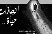 انجازات حياة - Life achievements - Theater Play by Camil Salame