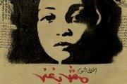 Maryam - Album Launch @ Babel إطلاق ألبوم مريم في مسرح بابل
