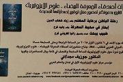 حفل توقيع اصدارات ايزوتيريكية جديدة