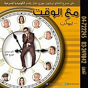 Ma3 el wa2et... Yemkin - A Theater Play by Georges Khabbaz | مع الوقت ... يمكن - المسرحية الكوميدية الجديدة لجورج خباز