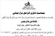 امسية شعرية بمناسبة ذكرى الراحل نزار قباني للاعلامي بلال يحيى.