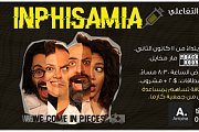 "Inphisamia انفيصاميا ""Interactive Theater"""
