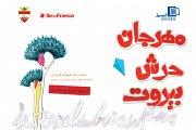 Horsh Beirut Festival 2012