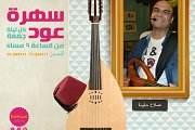 Tarab & Oud Night at Kamoun