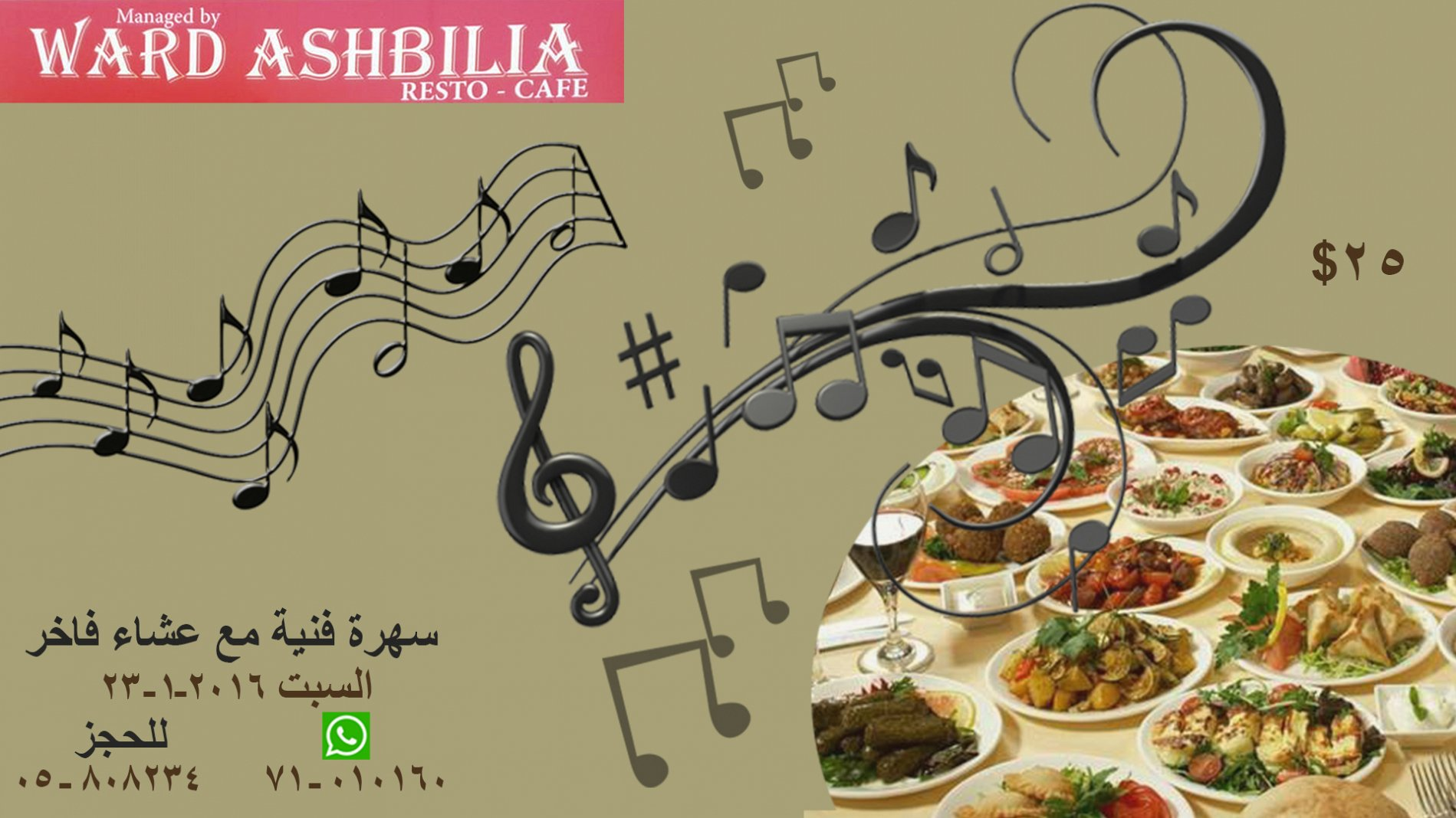 Lebanese Night: Dinner with Live Music Entertainment « Lebtivity