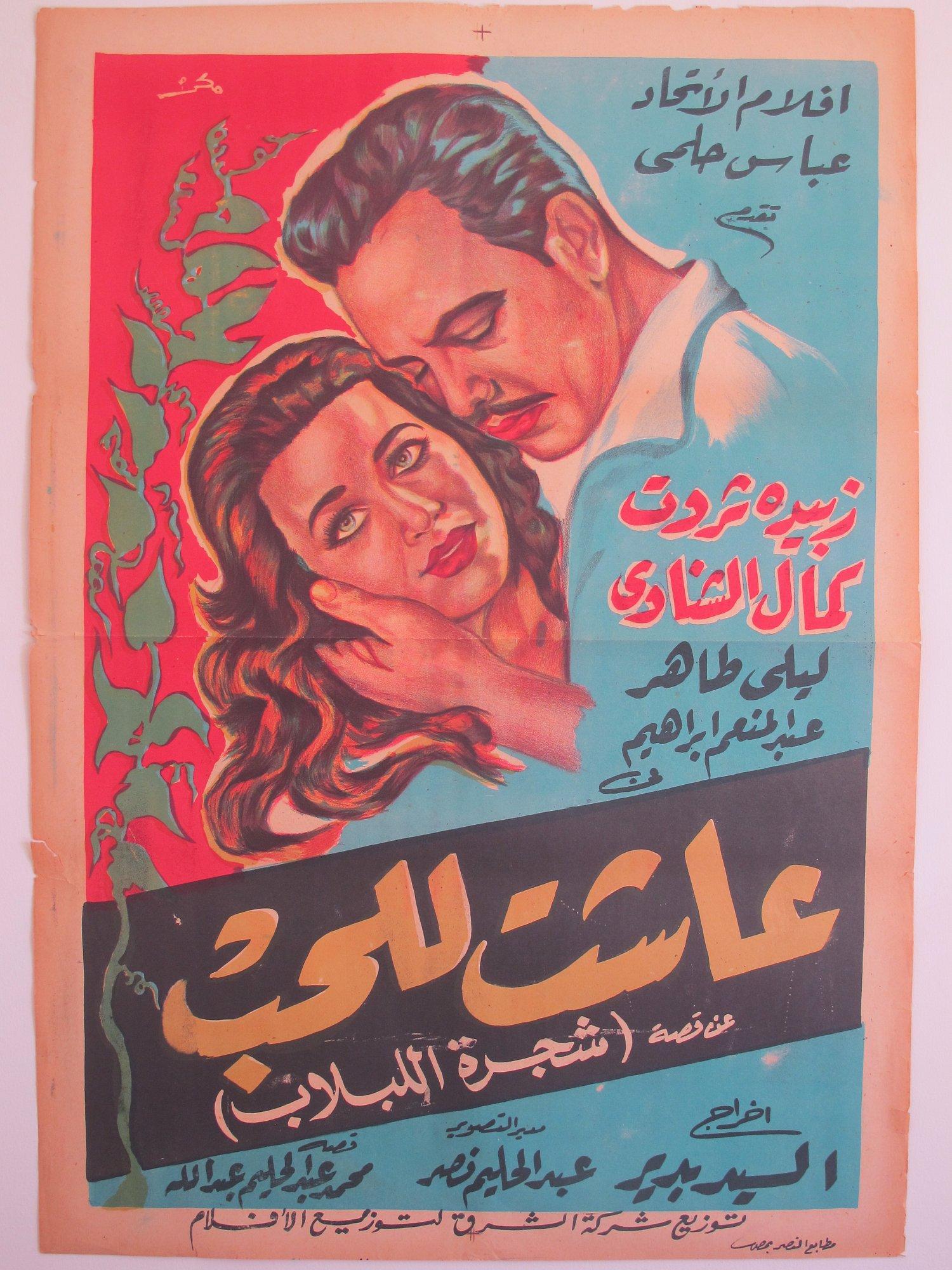 original arabic movie posters 171 lebtivity