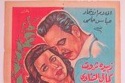 Original Arabic Movie Posters