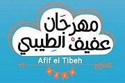 Afif El Tibi Winter Festival