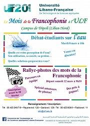 Rallye-photos des mots de la Francophonie