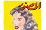 Lecture musicale de « Ô nuit Ô mes Yeux » Par Clotilde Courau et Ziad Al Ahmadieh, textes et illustrations de Lamia Ziadé