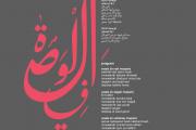 Fi el Wasla first show concert in traditional mashreq music | في الوصلة - عرض أوّل - أمسية في التقليد الموسيقي المشرقي العربي