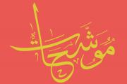 Mouwashahat with Daline Jabbour and Lamia Yared - امسية موشحات مع دالين جبور و لميا يارد