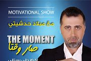 The Moment (Sar wa2ta) with Milad Hadchiti