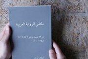 Symposium on Arabic Novel (ملتقى الرواية العربية )