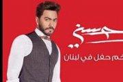 Tamer Hosny live in Lebanon تامر حسني في لبنان