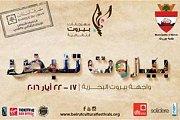 Beirut Cultural Festivals 2016