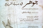 Johar... Up in the air- A Theatre play in Roumieh Prison May 2016
