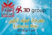 مهرجان عفيف الطيبى - Labour Day
