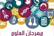 Science Fair in Tripoli | مهرجان العلوم