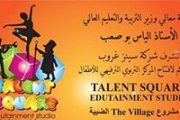 Talent Square Official Opening The Village Dbayeh