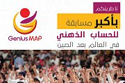 Mental Calculation Competition by Genius MAP Lebanon