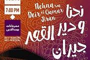 Nehna Wa  Deir El Qamar Jiran - Part of Beiteddine Art Festival 2016