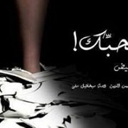 بس أنا بحبِّك - A play by Lina Abyad