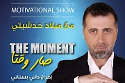 The Moment by Milad Hadchiti - Rerun for one more night
