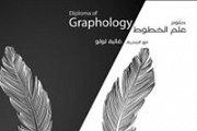 دبلوم الجرافولوجي / علم الخطوط - Diploma of Graphology