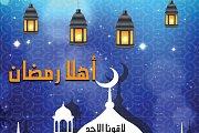 أهلا رمضان مهرجان شارع الاستقلال الملا