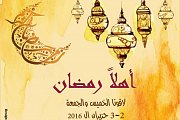 Welcome Ramadan Exhibition in Saida