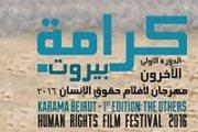 Karama Beirut Human Rights Film Festival 2016 - كرامة بيروت مهرجان أفلام حقوق الانسان