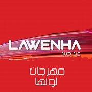 مهرجان لونها-Lawenha Festival