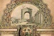 The 3rd Lebanese Numismatic & Philatelic Fair المعرض اللبناني الثالث للطوابع و العملات