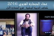 عشاء الخنشارة القروي ٢٠١٦ - Khenchara Annual Dinner 2016