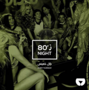 80's Night at Fértil