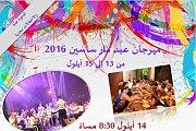 LEBAM + ضيافة الهريسة - Mar Sassine Festival